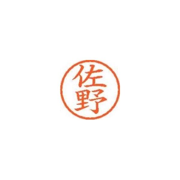 送料無料 シヤチハタ 印鑑 ネーム印 ネーム6 着後レビューで 送料無料 既製 J ポイント消化 人気ショップが最安値挑戦 XL-61189佐野 SP