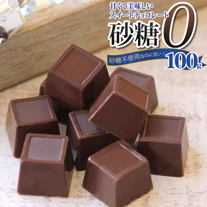 激安卸販売新品 砂糖不使用なのに甘くて美味しい スイートチョコレート 個包装 ゆうパケット送料無料 スィートチョコレート 100g砂糖不使用なのに甘くて美味しい 大幅にプライスダウン 低カロリー還元麦芽糖使用 バレンタイン そんな方にお勧めのチョコレートです ダイエット中だしカロリーが気になる ギルトフリー スイーツ