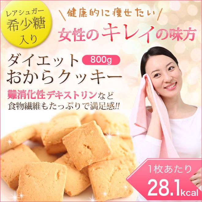 希少糖ダイエットおからクッキー