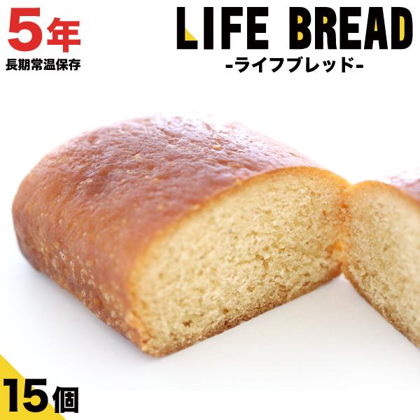 備蓄用保存パン ライフブレッド 15個セット 送料無料 ロングライフパン 保存食 5年以上 非常食