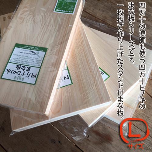 土佐龍 まな板スタンド 付 一枚板 まな板Lサイズ【四万十ひのき】45×24×3cmひのき のまな板 木製まな板高知県 土佐漁師のまな板ヒノキ 桧 檜 木収納 調理器具 台所用品