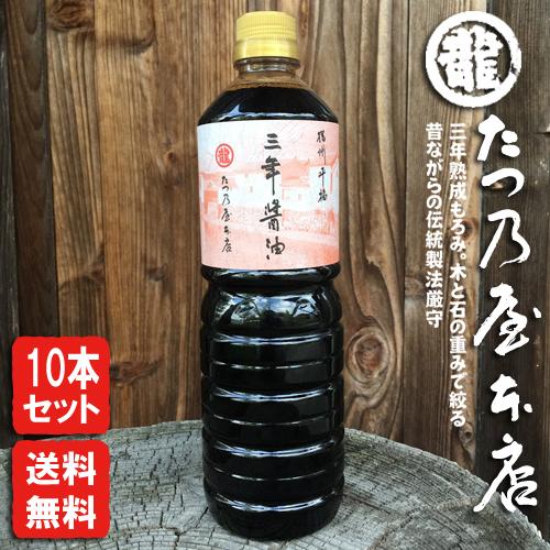 市販の醤油と比べてみてください 醤油とは本来こういう味なんです 直営限定アウトレット たつ乃屋 三年醤油 10本セット 播磨の小京都三百年の歴史をもつ 送料無料 毎日がバーゲンセール 1000ml