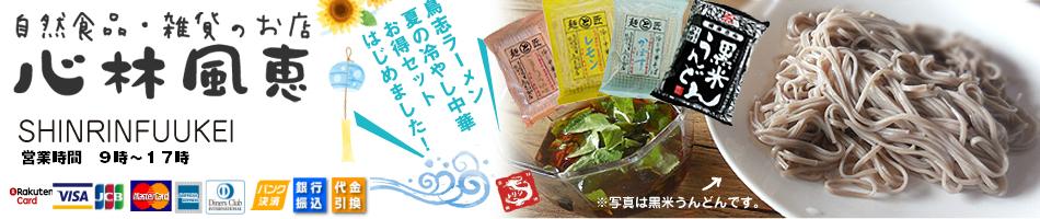 心林風恵:自然食品・雑貨のお店