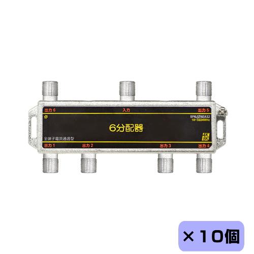 【送料無料】#BPK-ST6EA32 【10個セット】 4K8K対応 全端子電通分配器 アンテナ分配器 6分配器 ソリッドケーブル SOLIDCABLE アンテナ【SOLID アンテナ部品】【ソリッド】