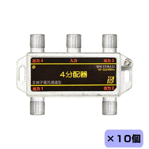 【送料無料】#BPK-ST4EA32 【10個セット】 4K8K対応 全端子電通分配器 アンテナ分配器 4分配器 ソリッドケーブル SOLIDCABLE アンテナ【SOLID アンテナ部品】【ソリッド】