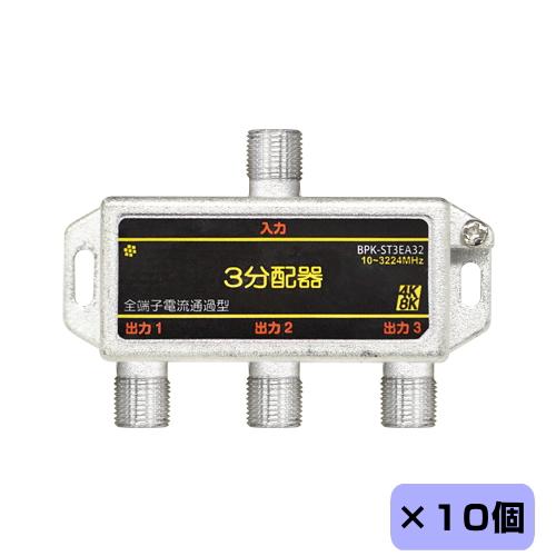 【送料無料】#BPK-ST3EA32 【10個セット】 4K8K対応 全端子電通分配器 アンテナ分配器 3分配器 ソリッドケーブル SOLIDCABLE アンテナ【SOLID アンテナ部品】【ソリッド】
