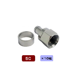 お求めやすい5Cタイプ接栓(FP-5)、同軸ケーブルを製作するのに使うパーツです。 5C接栓 標準リングタイプ 10組 ★ 2K4K8K 3224MHz 対応 ★【FP-5】【M】【S】