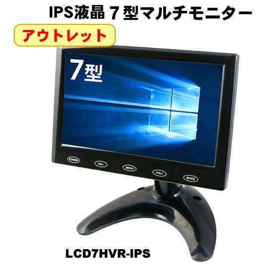 防犯カメラ サーバー監視 車内用 PCやスマホのセカンドモニタに最適 9 10 5☆大好評 店内ポイント最大10倍 アウトレット ITPROTEC IPS 液晶搭載 監視用 入力可能 セール特別価格 VGA S AV HDMI 7インチ マルチモニター 補助モニタ LCD7HVR-IPS 7型