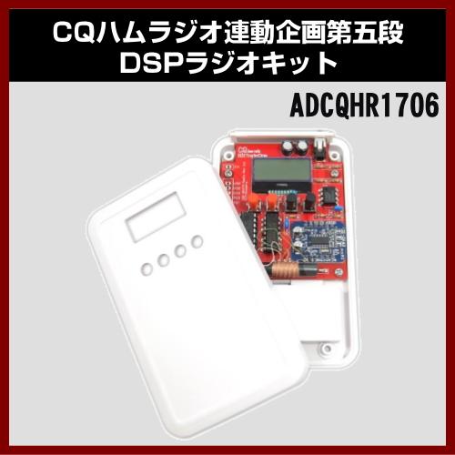 【定形外可】 BitTradeOne ADCQHR1706 CQハムラジオ連動企画第五段 最終回 DSPラジオキット