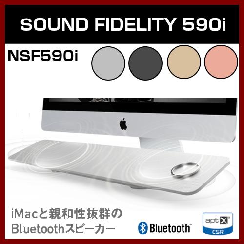 【NBREDS】SOUND FIDELITY 590i アルミニウム製の大型バー型 Bluetoothスピーカー シルバー NSF590i-SV ブラック NSF590i-BK ゴールド NSF590i-GD ピンク NSF590i-PK