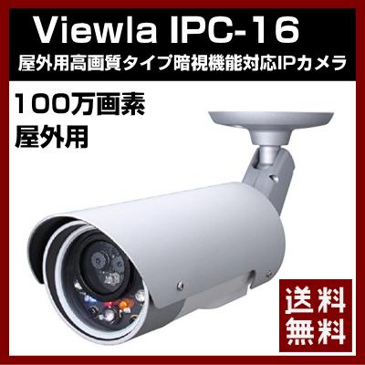 防犯カメラ Viewla IPC-16【wifi無しモデル】 屋外用 高画質 タイプ 暗視機能 対応 IPカメラ ペット 泥棒 盗難 防犯 倉庫管理 IPC IPC16 監視 観察IPC-16【ソリッドカメラ】【S】