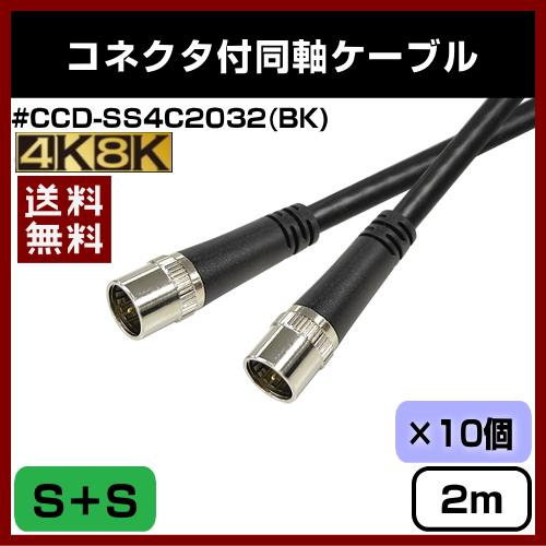 【8月中ポイント10倍】4K8K 対応 同軸ケーブル #CCD-SS4C2032 S+S 【2m】 10個セット 4K 8K ブラック 両端 接栓 4重シールド タイプ コネクタ付 TVケーブル #CCD-SS4C2032(BK) 200cm SS