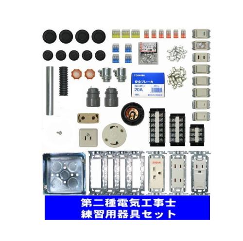 プロサポート PSC-00125 【第二種電気工事士】 技能試験練習用器具セット(31年版)