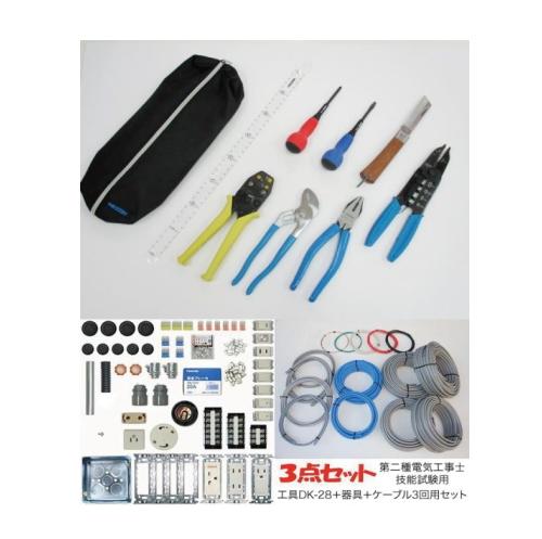 プロサポート PSC-00141 【第二種電気工事士】 工具(DK-28)・器具・ケーブル(3回)3点セット(31年版)