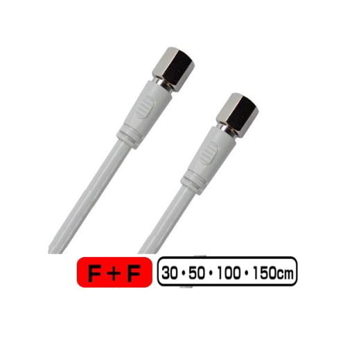 施工業者使用の確かな品 BS CS 地デジ対応ダブルシールド 送料無料 激安 お買い得 キ゛フト 2重シールド 同軸ケーブル 高品質 #3314A-4C F+F 30 50 100 150cm ライトグレー 両端 50cm S-4C-FB 100cm 0.5m コネクタ付 30cm パッケージなしでお安く提供 接栓 M TVケーブル 0.3m 1m タイプ 1.5m F型 国産品