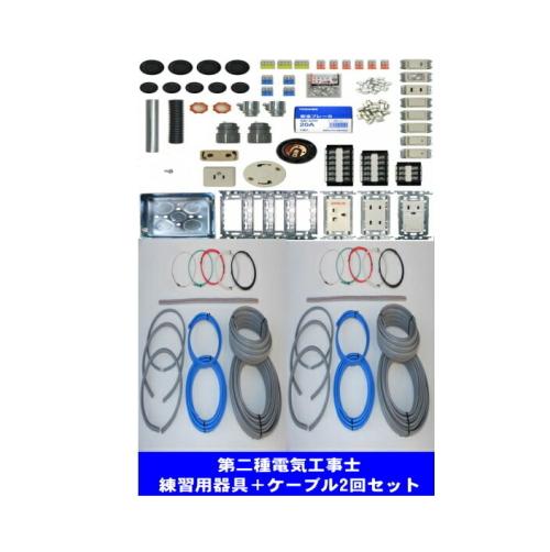 プロサポート PSC-00130 【第二種電気工事士】 技能試験練習用器具+ケーブル2回用セット(31年版)