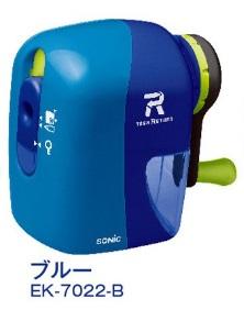 プレゼントに 無料包装実施中 包装無料 ソニック ブルー SALENEW大人気 手動鉛筆削り EK-7022-B トガリターン ストアー
