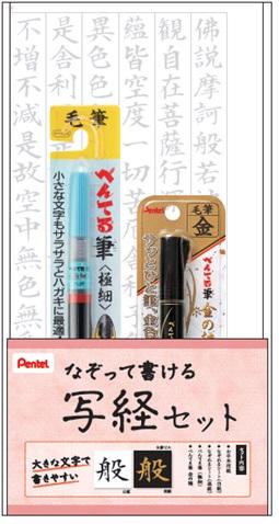筆ペンでなぞるだけで簡単に写経が楽しめるセットです 希望者のみラッピング無料 ぺんてる 筆ペン写経セット1 XGFH-2A 格安店 極細+金の穂