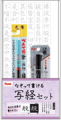☆送料無料☆ 当日発送可能 筆ペンでなぞるだけで簡単に写経が楽しめるセットです ぺんてる 人気急上昇 筆ペン写経セット2 極細+銀の穂 XGFH-2B