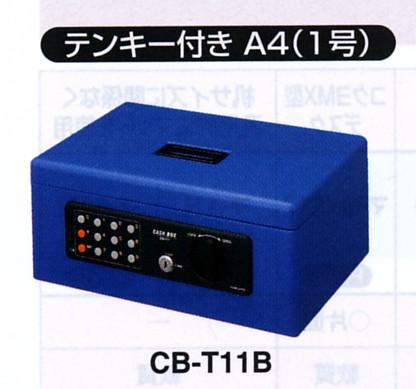 手提げ金庫(テンキー付き)(コクヨ)CB-T11