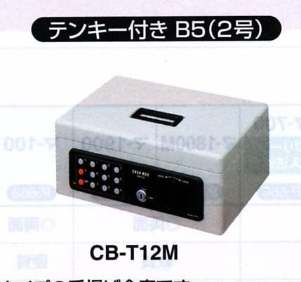 手提げ金庫(テンキー付き)(コクヨ)CB-T12