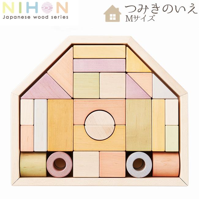 【エドインター】NIHON つみきのいえ Mサイズ日本製のやさしい積み木/出産祝い/プレゼント/誕生日男の子/女の子/知育玩具/積木/積み木/子供の日