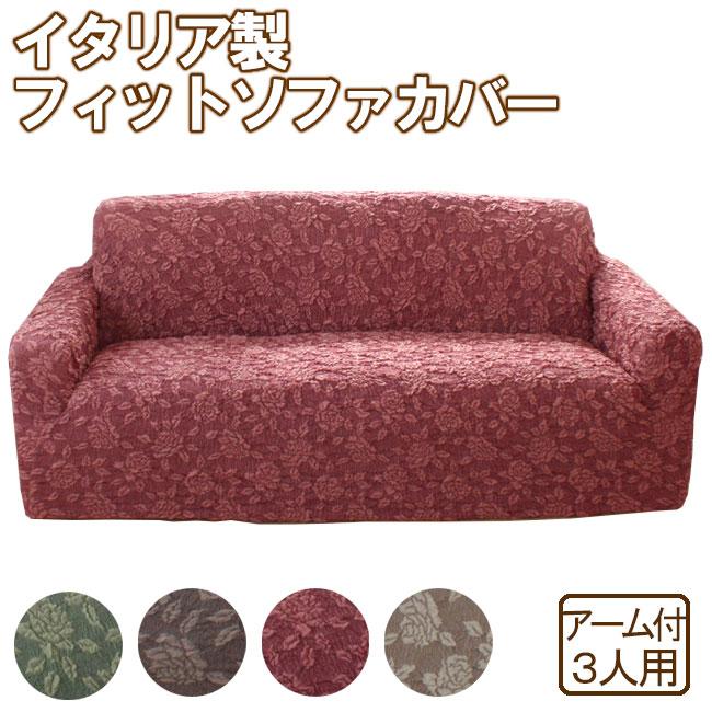 【送料無料】ソファーカバー(3Dローズ・アームあり/3人掛)ストレッチタイプ フィットソファカバー
