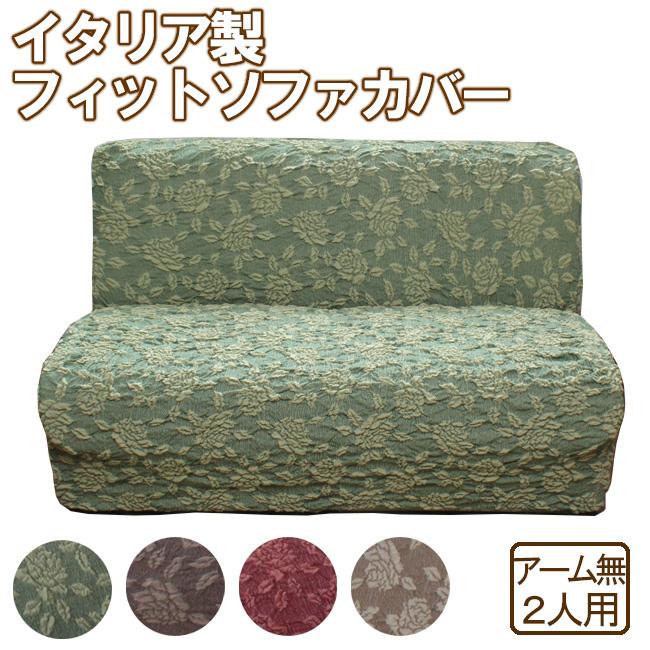 【送料無料】ソファーカバー(3Dローズ・アームなし/2人掛)ストレッチタイプ フィットソファカバー
