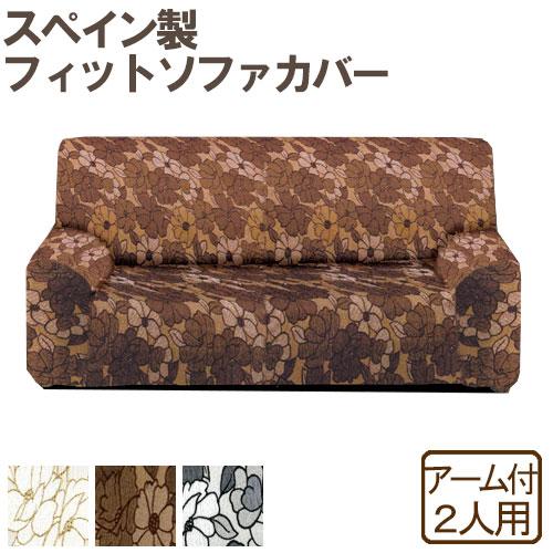 【送料無料】ソファーカバー(フロレス・アームあり/2人掛)ストレッチタイプ