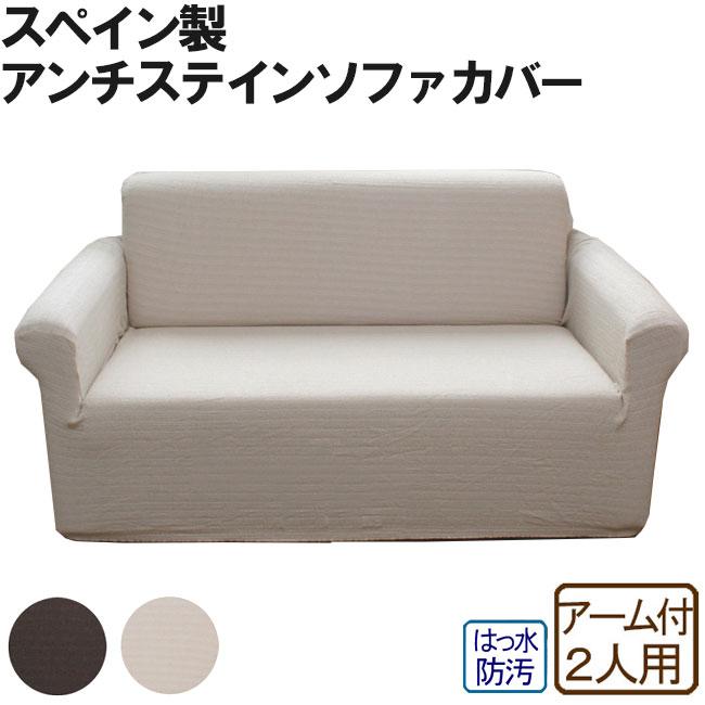 【送料無料】ソファーカバー(マナコール・アームあり/2人掛)アンチステイン フィットソファカバー