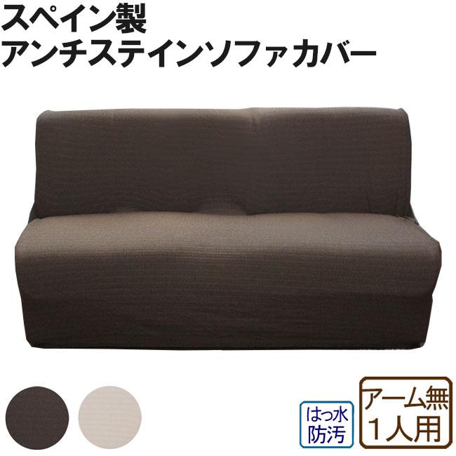 【送料無料】ソファーカバー(マナコール・アームなし/1人掛)アンチステイン フィットソファカバー