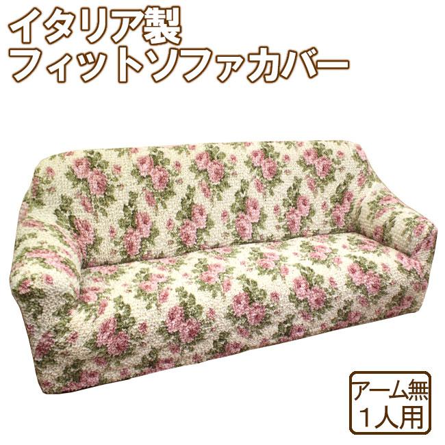 【送料無料】ソファーカバー(ローズガーデン・アームなし/1人掛)ストレッチタイプ フィットソファカバー