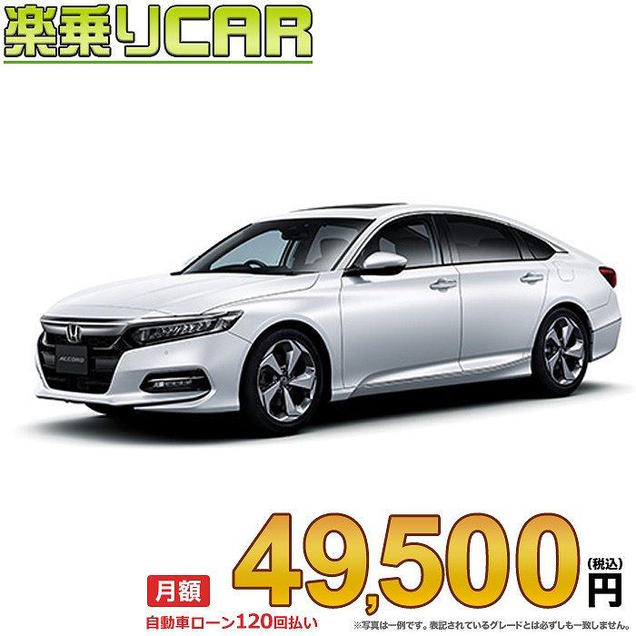 ☆月額 49,500円 楽乗りCAR 新車 ホンダ アコード 2WD 2000 e:HEV EX