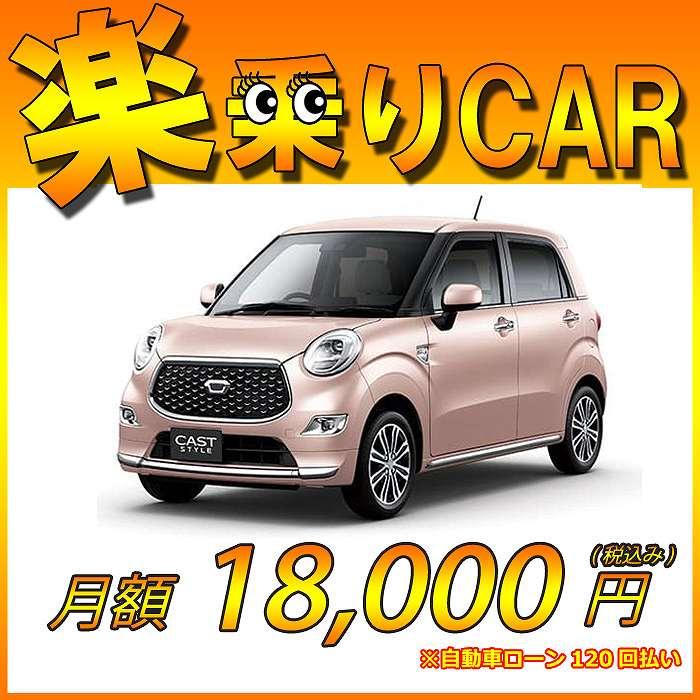 ☆月額 18,000円 楽乗りCAR 新車 ダイハツ キャストスタイル 2WD 660 スタイルG