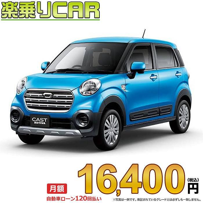 ☆月額 16,400円 楽乗りCAR 新車 ダイハツ キャストアクティバ 2WD 660 アクティバX