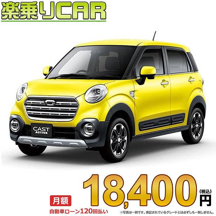 ☆月額 18,400円 楽乗りCAR 新車 ダイハツ キャストアクティバ 2WD 660 アクティバG