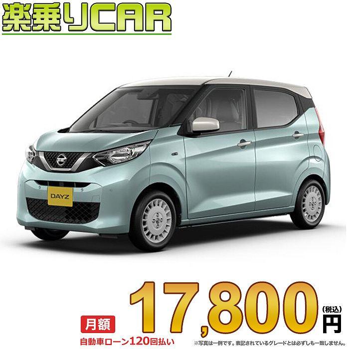 ☆月額 17,800円 楽乗りCAR 新車 ニッサン デイズ 4WD 660 ボレロ
