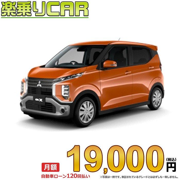 ☆月額19,000円 楽乗りCAR 新車 ミツビシ ekクロス 2WD 660 M