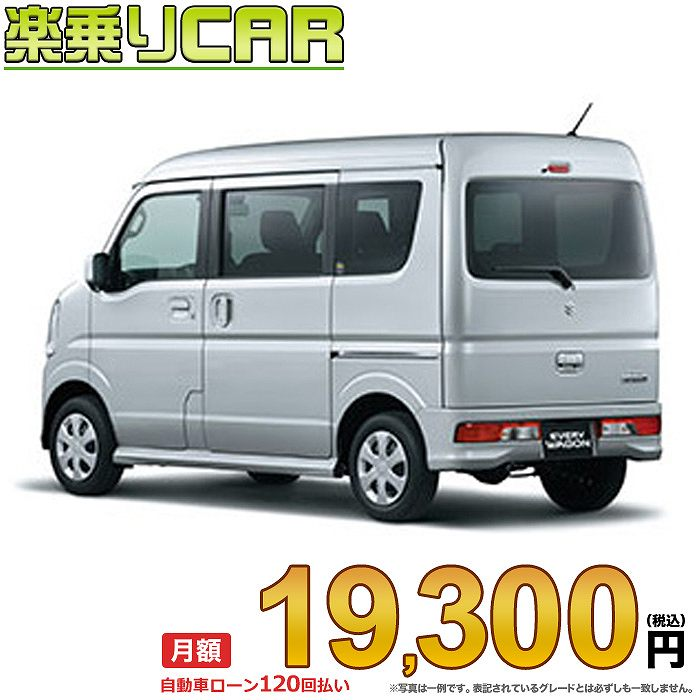 【SEAL限定商品】 ☆月額 19,300円 楽乗りCAR 19,300円 新車 スズキ エブリィワゴン 4WD スズキ 4WD 660 JPターボ ハイルーフ, 平内町:1cf36a96 --- irecyclecampaign.org