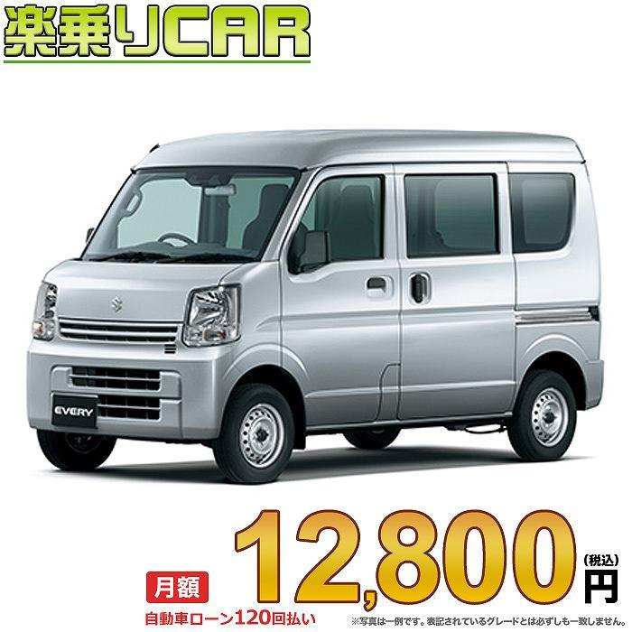 ☆月額 12,800円 楽乗りCAR 新車 スズキ エブリィバン 2WD 660 PAリミテッド 5MT