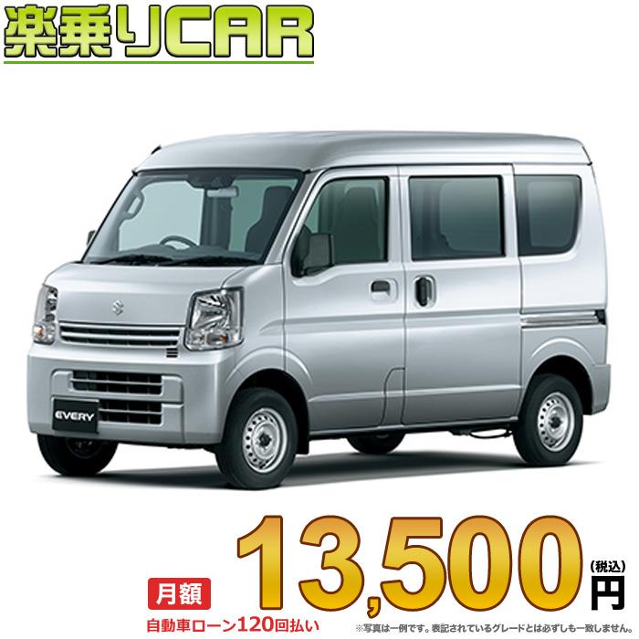 ☆月額 13,500円 楽乗りCAR 新車 スズキ エブリィバン 2WD 660 PAリミテッド 5AGS