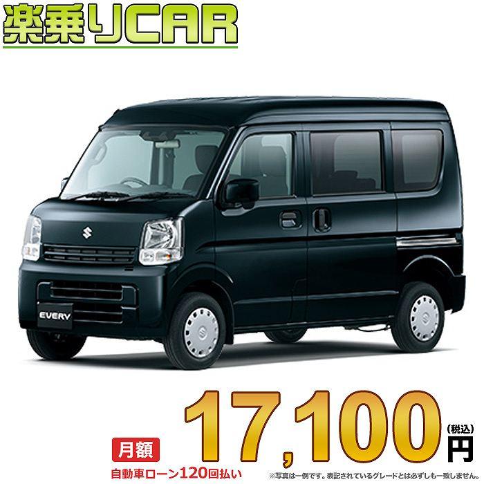 ☆月額 17,100円 楽乗りCAR 新車 スズキ エブリィバン 2WD 660 JOINターボ 4AT