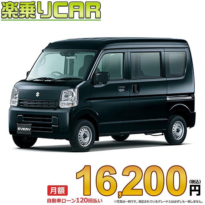 ☆月額 16,200円 楽乗りCAR 新車 スズキ エブリィバン 4WD 660 PCリミテッド 4AT