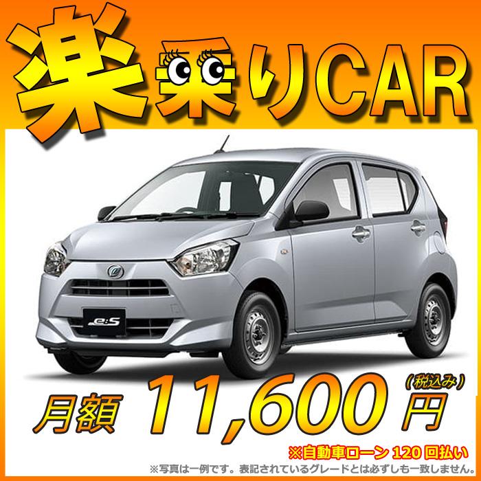 ☆月額 11,600円 楽乗りCAR 新車 ダイハツ ミライース2WD 660 B