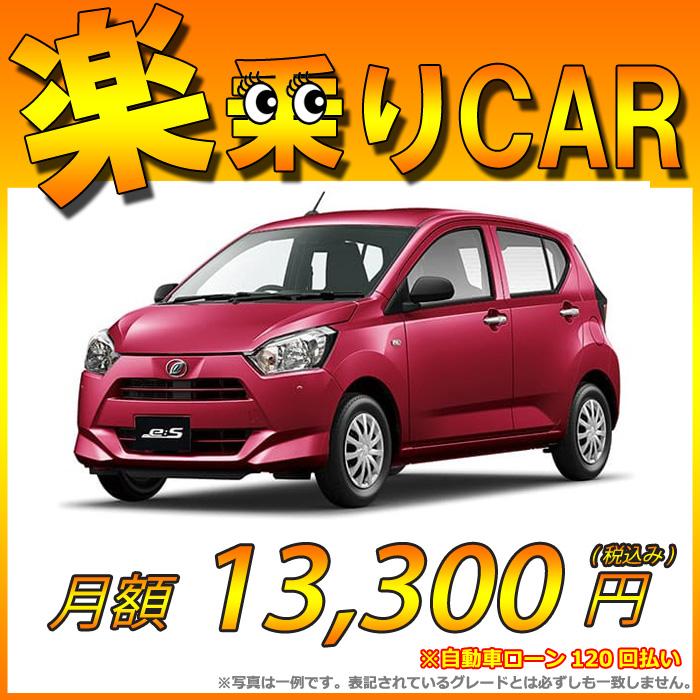 ☆月額 13,300円 楽乗りCAR 新車 ダイハツ ミライース4WD 660 L