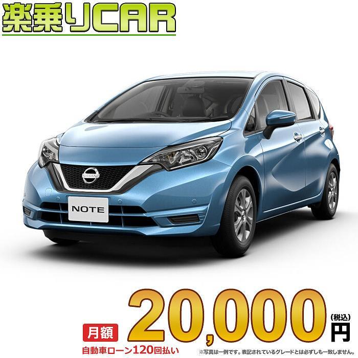 ☆月額 20,000円 楽乗りCAR 新車 ニッサン ノート 4WD 1200 X FOUR