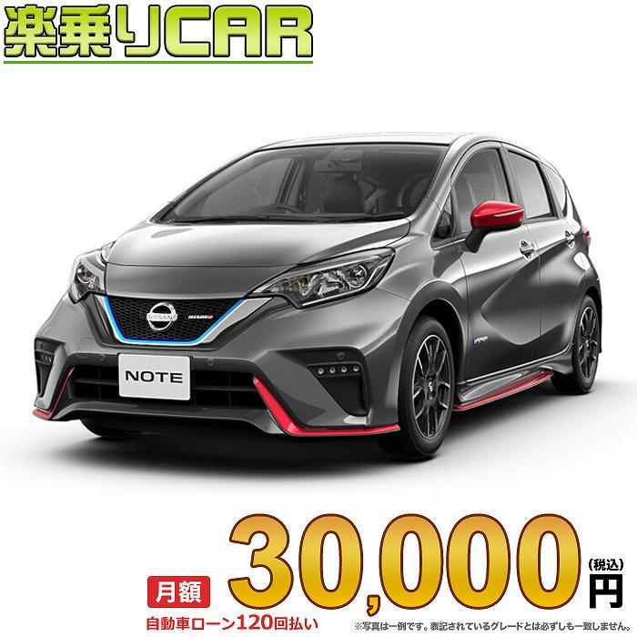 ☆月額 30,000円 楽乗りCAR 新車 ニッサン ノート 2WD 1200 e-POWER NISMO