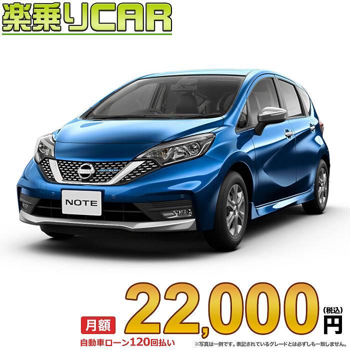 ☆月額 22,000円 楽乗りCAR 新車 ニッサン ノート 2WD 1200 AUTECH