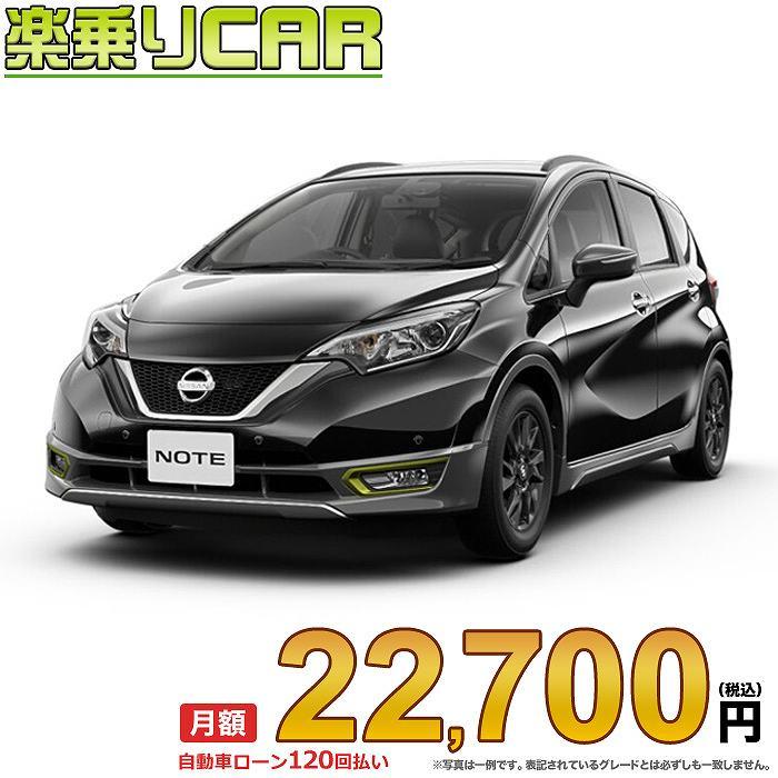 ☆月額 22,700円 楽乗りCAR 新車 ニッサン ノート 2WD 1200 X シーギア リミテッド