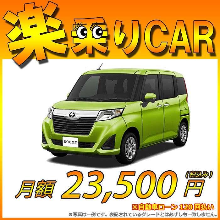 ☆月額 23,500円 楽乗りCAR 新車 トヨタ ルーミー 4WD 1000 G